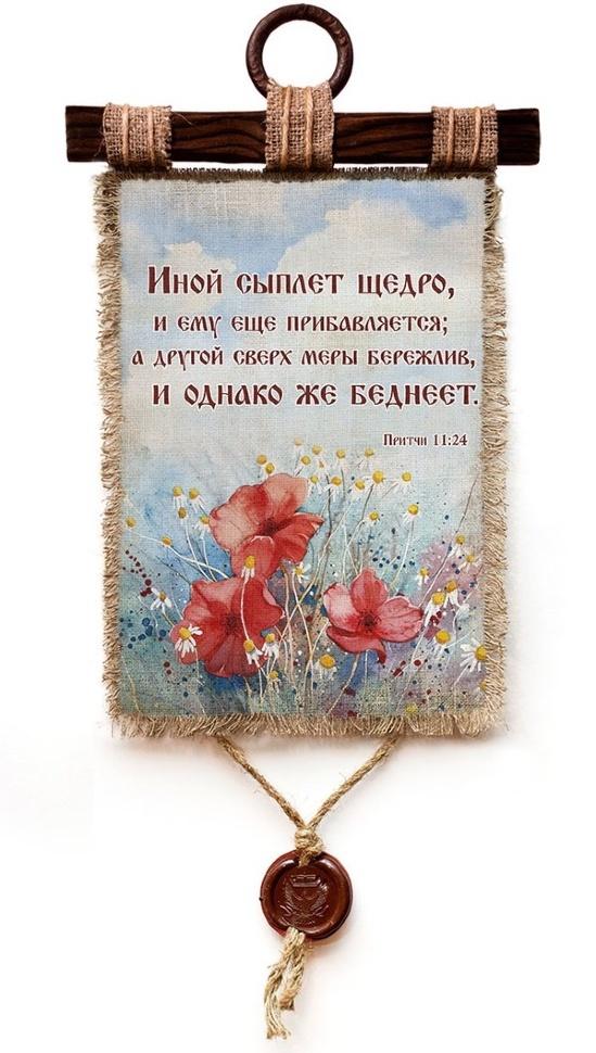 """Свиток """"ИНОЙ СЫПЛЕТ ЩЕДРО"""" /формат А4/"""