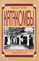 КАТАКОМБЫ. Повесть первых времен христианства. Николас Уайзмен