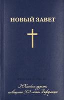 НОВЫЙ ЗАВЕТ. Синодальный перевод, синий цвет /135х210/