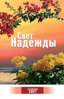 Перекидной календарь 2021: Свет Надежды /без упаковки/