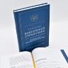 КРАТКИЙ БИБЛЕЙСКИЙ СПРАВОЧНИК для консультирования семейных пар и желающих вступить в брак. Кит Миллер и Патриция Миллер