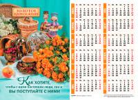 Листовой календарь 2022: Золотое правило жизни /формат А4/