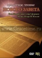 ГРАМОТНОЕ ЧТЕНИЕ НОВОГО ЗАВЕТА - 1 DVD