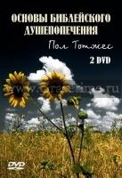 ОСНОВЫ БИБЛЕЙСКОГО ДУШЕПОПЕЧЕНИЯ. Пол Тотжес - 2 DVD