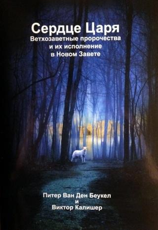СЕРДЦЕ ЦАРЯ. Питер Ван Ден Беукел