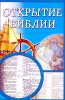 ОТКРЫТИЕ БИБЛИИ. Пособие для занятий в малой группе. Ричард С. Коррелл