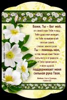 Магнит 10x15: Боже, Ты Бог мой!