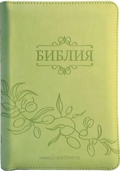 БИБЛИЯ 045 ZTI Салатовая, маслины, парал. места, индексы, зол. обрез, на молнии /130x185/