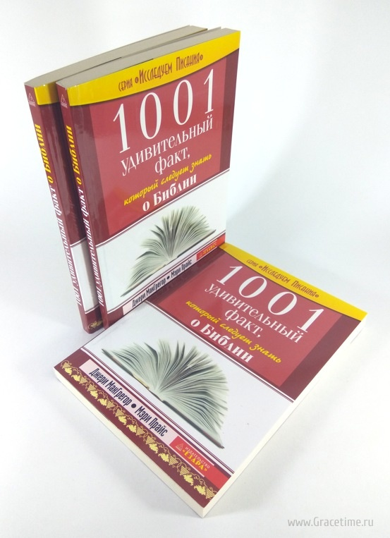 1001 УДИВИТЕЛЬНЫЙ ФАКТ, КОТОРЫЙ СЛЕДУЕТ ЗНАТЬ О БИБЛИИ. МакГрегор Д., Прайс М.
