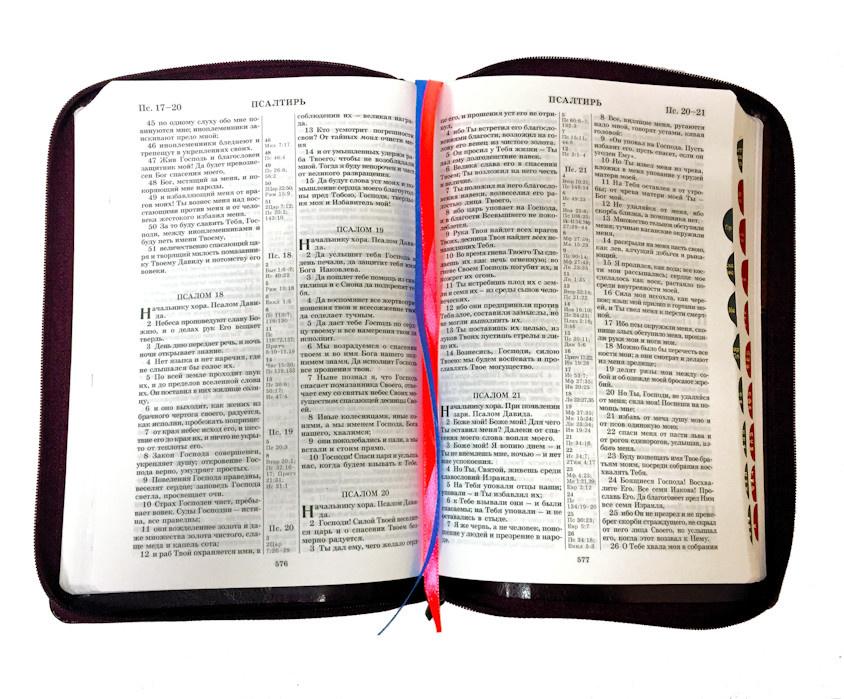 БИБЛИЯ 075 Zti Черная, тиснение, молния, парал. места, индексы, закладка /180x250/