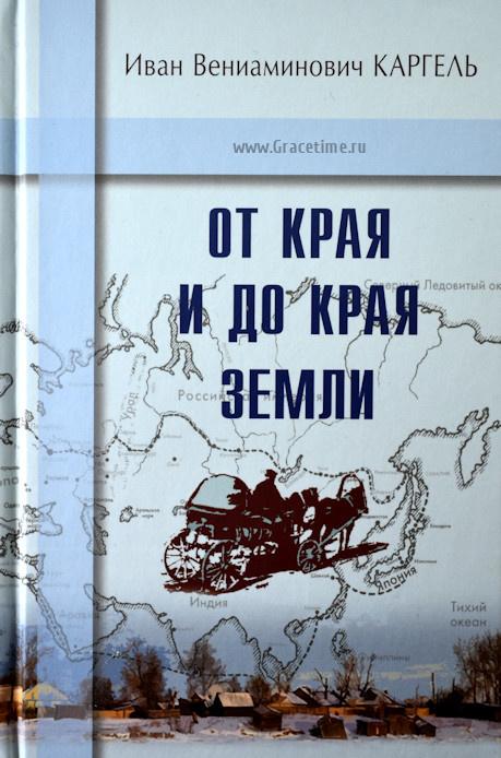 ОТ КРАЯ И ДО КРАЯ ЗЕМЛИ. Второе издание. Иван Каргель