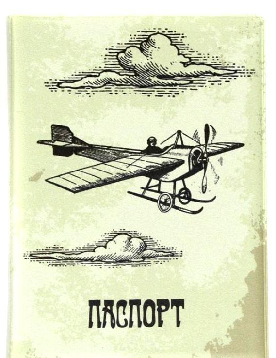 "Обожка на паспорт: ""Самолет"""