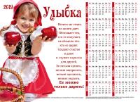 Листовой календарь 2019: Улыбка