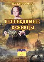 НЕПОБЕДИМЫЕ БЕЖЕНЦЫ. История о гугенотах. Бет Кум Харрис
