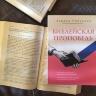 БИБЛЕЙСКАЯ ПРОПОВЕДЬ. Хеддон Робинсон /новое издание/