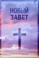НОВЫЙ ЗАВЕТ. Синодальный перевод, крест /135х210/