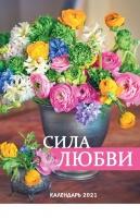 Перекидной календарь 2021: Сила Любви /без упаковки/