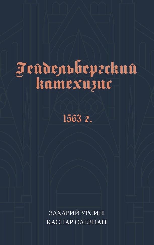 ГЕЙДЕЛЬБЕРГСКИЙ КАТЕХИЗИС. Захарий Урсин, Каспар Олевиан