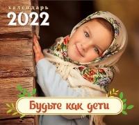 Перекидной календарь 2022: Будьте как дети