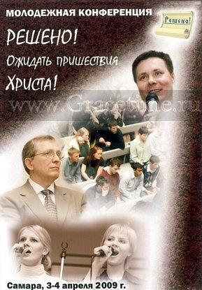 РЕШЕНО! ОЖИДАТЬ ПРИШЕСТВИЯ ХРИСТА - 4 DVD