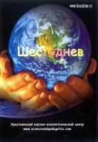 ШЕСТОДНЕВ. Учебно-познавательная программа для детей - 1 CD