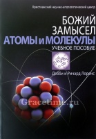 БОЖИЙ ЗАМЫСЕЛ №12. Атомы и молекулы. Дебби и Ричард Лоренс
