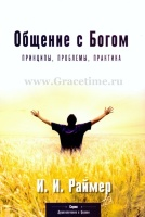 ОБЩЕНИЕ С БОГОМ. Принципы, проблемы, практика. Йоханесс Раймер