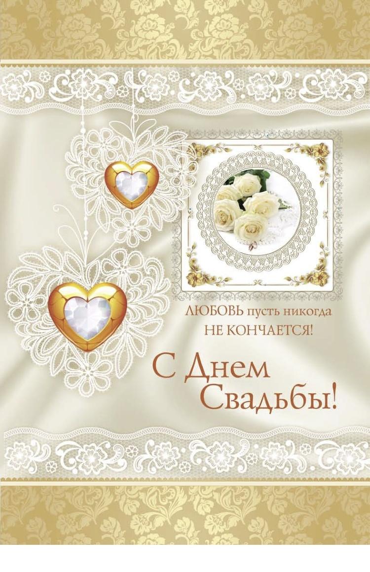 Открытка, открытка христианская свадьба