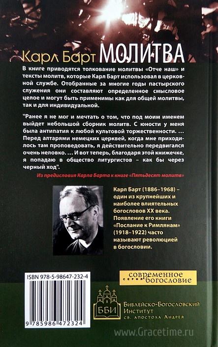МОЛИТВА. Карл Барт