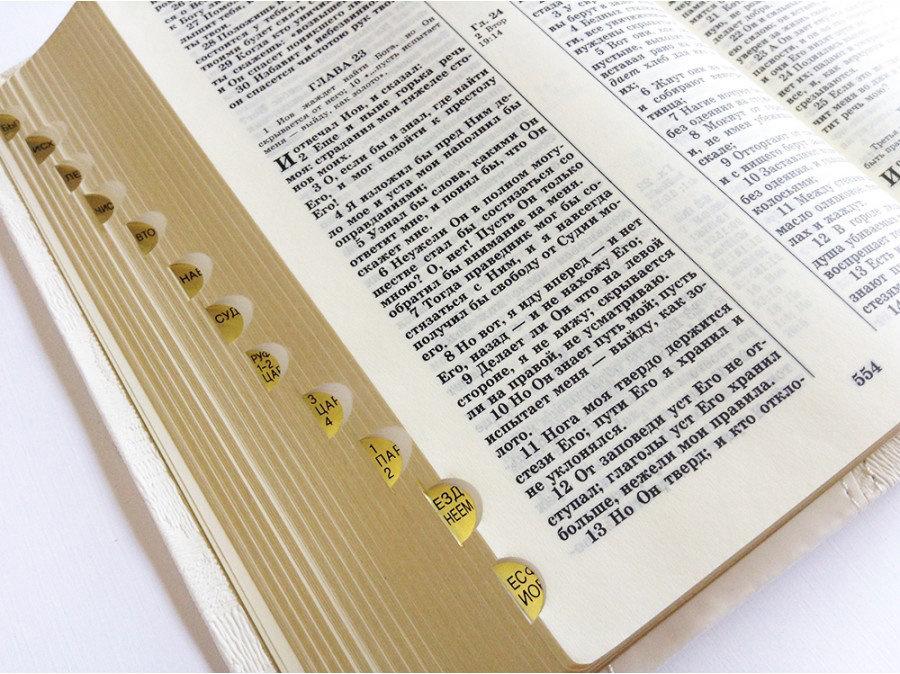 БИБЛИЯ 045 ZTI Бежевая с вставкой, парал. места, золотой срез, индексы /130x185/