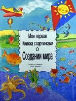 МОЯ ПЕРВАЯ КНИЖКА С КАРТИНКАМИ О СОЗДАНИИ МИРА