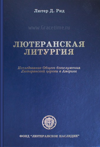 ЛЮТЕРАНСКАЯ ЛИТУРГИЯ. Лютер Д. Рид