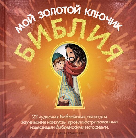 БИБЛИЯ - МОЙ ЗОЛОТОЙ КЛЮЧИК. Фодор Сесилия, Кэролл Ванесса