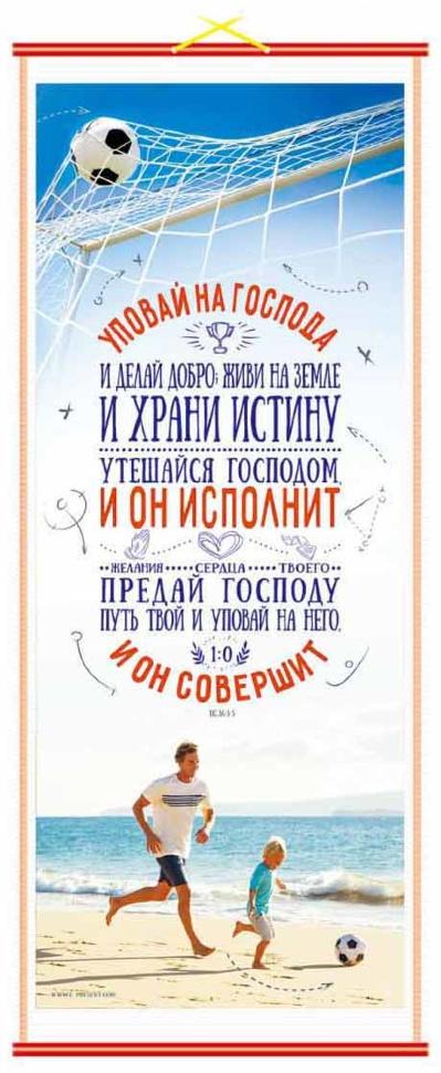 """Панно на стену из тростника """"УПОВАЙ НА ГОСПОДА"""" /ПКТ-45/"""