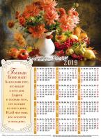 Листовой календарь 2019: Благословение дома