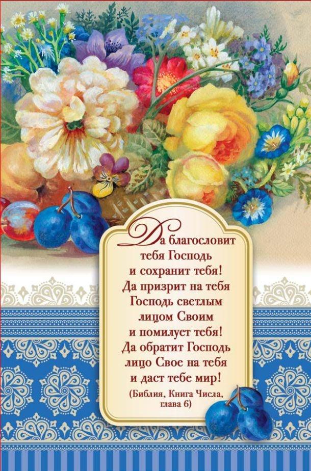 Жду, будьте благословенны открытки