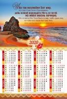 Листовой календарь 2020: Ибо так возлюбил Бог мир /формат А3/