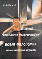 5 ИЛЛЮЗИЙ ФИЛОСОФИИ МАТЕРИАЛИЗМА. Научно-Библейская парадигма. М. Д. Дорогой