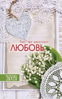 Перекидной календарь 2021: Там, где царствует любовь