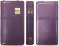 БИБЛИЯ 047 YZTI Фиолетовый, индексы, экокожа, золотой срез, закладка, словарь /185х95/