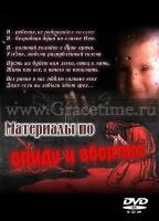 МАТЕРИАЛЫ ПО СПИДУ И АБОРТАМ - 1 DVD