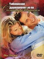 БИБЛЕЙСКОЕ ДУШЕПОПЕЧЕНИЕ ПО СЕМЕЙНЫМ ВОПРОСАМ. Пол Тотжес - 10 DVD