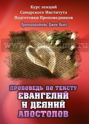 ПРОПОВЕДЬ ПО ТЕКСТУ ЕВАНГЕЛИЙ И ДЕЯНИЙ - 8 DVD