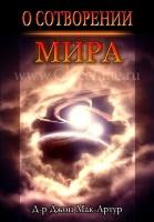 О СОТВОРЕНИИ МИРА. Джон Мак-Артур - 1 CD