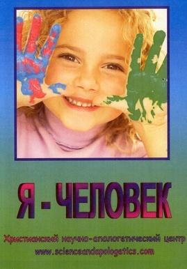 Я - ЧЕЛОВЕК. Учебно-познавательная программа для детей - 1 CD