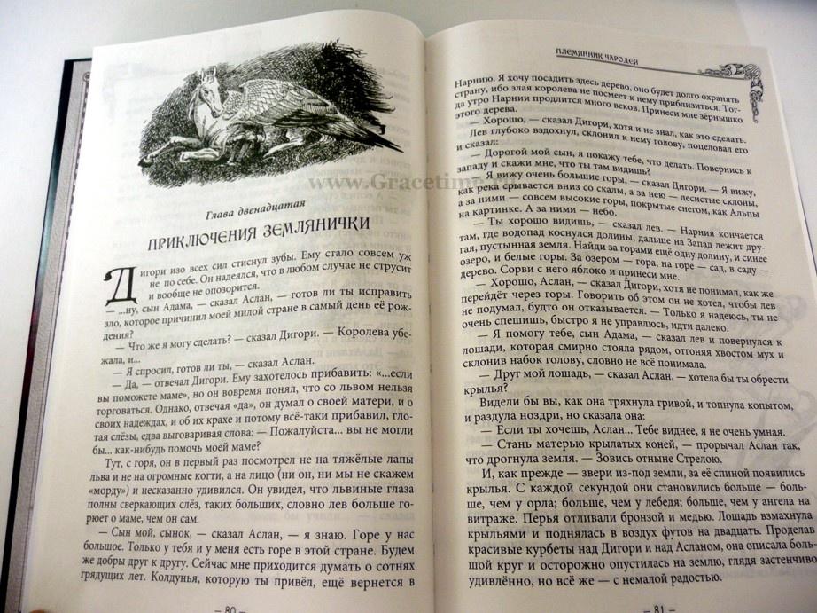 ХРОНИКИ НАРНИИ. Вся история Нарнии в 7 повестях. Клайв Льюис