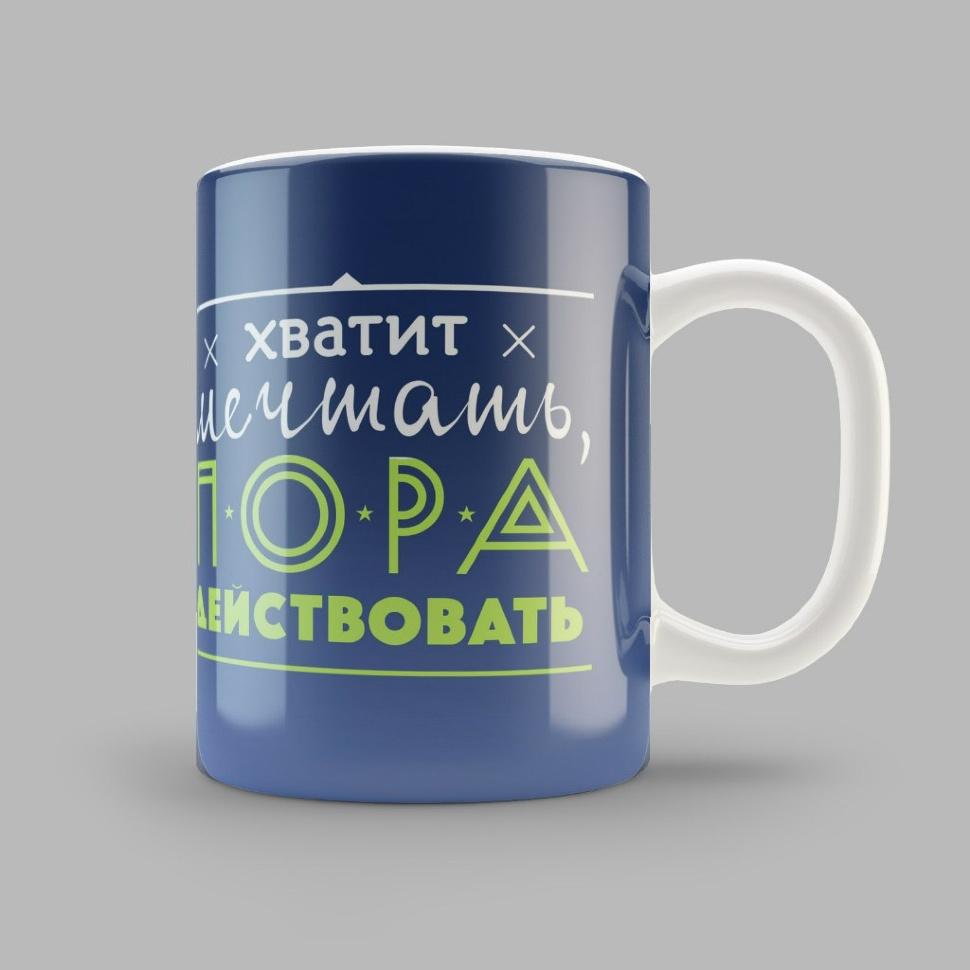 """Кружка """"ПОРА ДЕЙСТВОВАТЬ"""""""