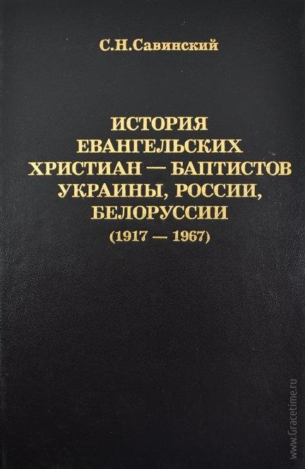 ИСТОРИЯ ЕХБ УКРАИНЫ, РОССИИ, БЕЛОРУССИИ 1917-1967 гг. С.Н. Савинский. Том 2