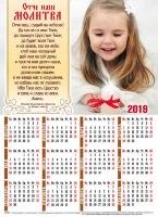 Листовой календарь 2019: Отче наш