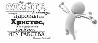 """Кружка """"СТОЙТЕ В СВОБОДЕ (Гал 5:1)"""""""